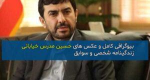 بیوگرافی کامل و عکس های حسین مدرس خیابانی وزیر صمت