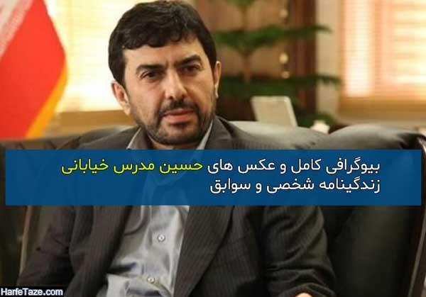 بیوگرافی و عکس های حسین مدرس خیابانی وزیر صمت
