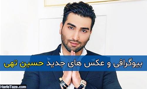 بیوگرافی و عکس های جدید حسین تهی | خواننده