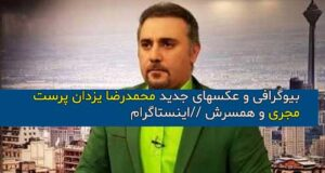 بیوگرافی و عکس های محمدرضا یزدان پرست مجری جنجالی