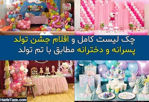 کاملترین چک لیست جشن تولد دختر و پسر + لیست اقلام جشن تولد از کودکی تا بزرگسال