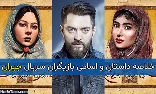 خلاصه داستان و اسامی بازیگران سریال جیران