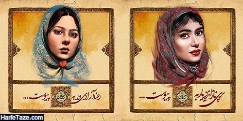 پریناز ایزدیار در سریال جیران