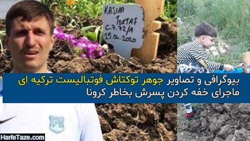 عکس و بیوگرافی جوهر توکتاش فوتبالیست ترکیه ای + علت کشتن پسرش