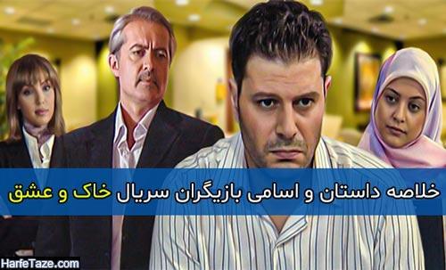 خلاصه داستان و اسامی بازیگران سریال خاک و عشق + زمان پخش