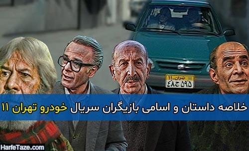 خلاصه داستان و اسامی بازیگران سریال خودرو تهران 11+ زمان پخش