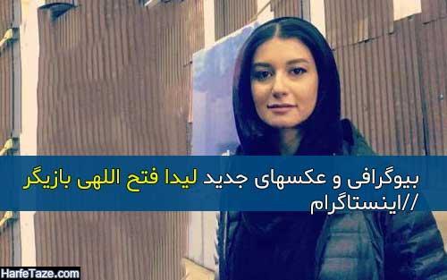 بیوگرافی و عکسهای لیدا فتح اللهی بازیگر و همسرش