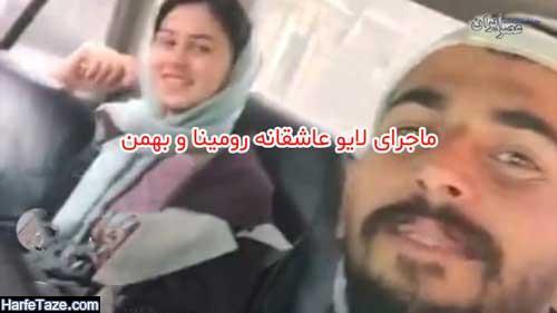 لایو عاشقانه رومینا و بهمن