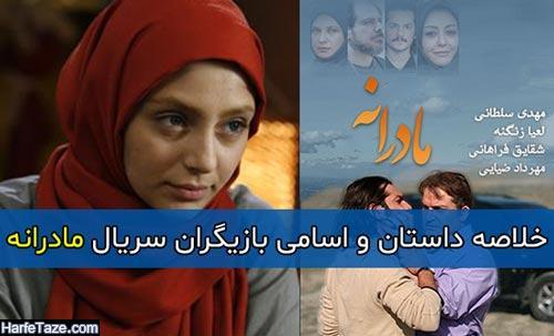 خلاصه داستان و اسامی بازیگران سریال مادرانه + زمان پخش