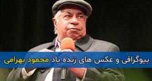 بیوگرافی و عکس های زنده یاد محمود بهرامی | بازیگر پیشکسوت