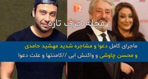 ماجرای کامل دعوا و مشاجره شدید «مهشید حامدی و محسن چاوشی» + علت دعوا