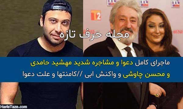 ماجرای کامل دعوا و مشاجره مهشید حامدی و محسن چاوشی + علت دعوا