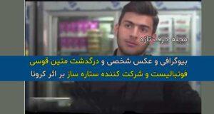 بیوگرافی کامل و عکسهای متین قوسی فوتبالیست ستاره ساز