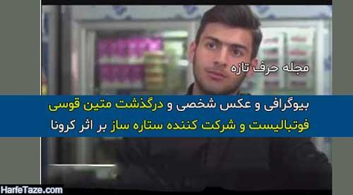 بیوگرافی کامل متین قوسی فوتبالیست شرکت کننده ستاره ساز + علت فوت