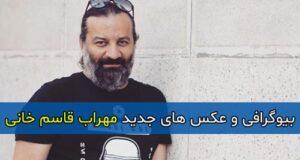 بیوگرافی و عکس های جدید مهراب قاسم خانی | نویسنده و بازیگر