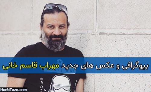 بیوگرافی و عکس های جدید مهراب قاسم خانی   نویسنده و بازیگر