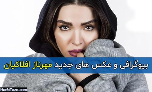 بیوگرافی و عکس های جدید مهرناز افلاکیان | بازیگر