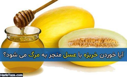 آیا خوردن خربزه با عسل منجر به مرگ می شود؟