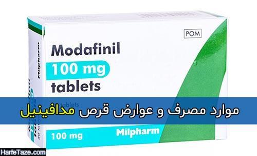 موارد مصرف و عوارض قرص مدافینیل