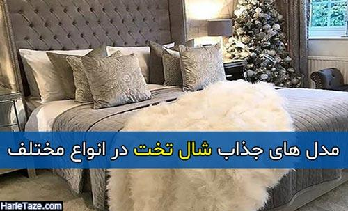 مدل های جذاب شال تخت در انواع مختلف