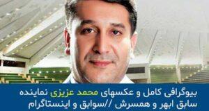بیوگرافی کامل و عکس های محمد عزیزی نماینده مجلس