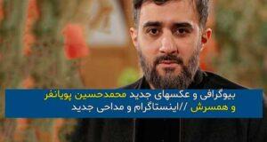 بیوگرافی و عکس های جدید محمدحسین پویانفر | مداح