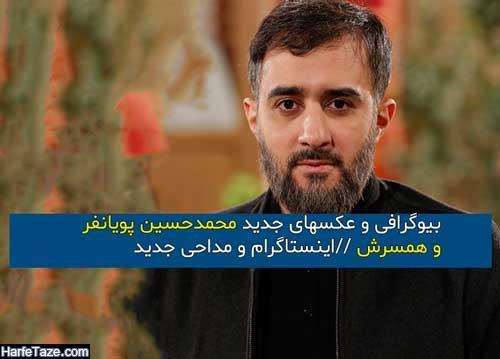 بیوگرافی کامل و عکسهای اینستاگرام محمدحسین پویانفر + زندگینامه
