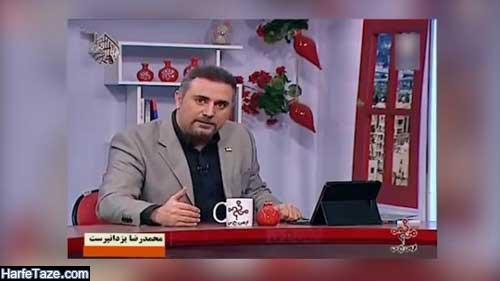 زندگینامه محمدرضا یزدان پرست مجری تلویزیون