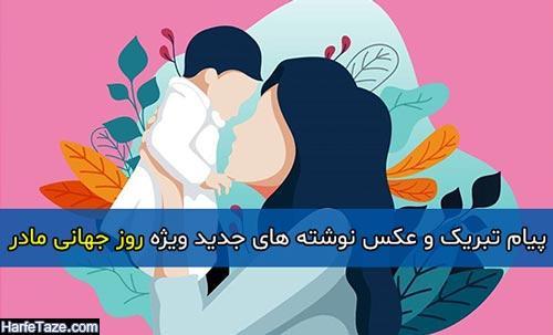 پیام تبریک و عکس نوشته های جدید ویژه روز جهانی مادر – 2020