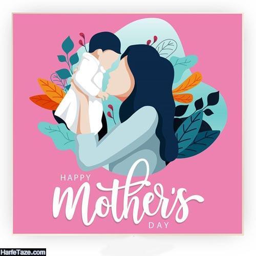 روز جهانی مادر مبارک
