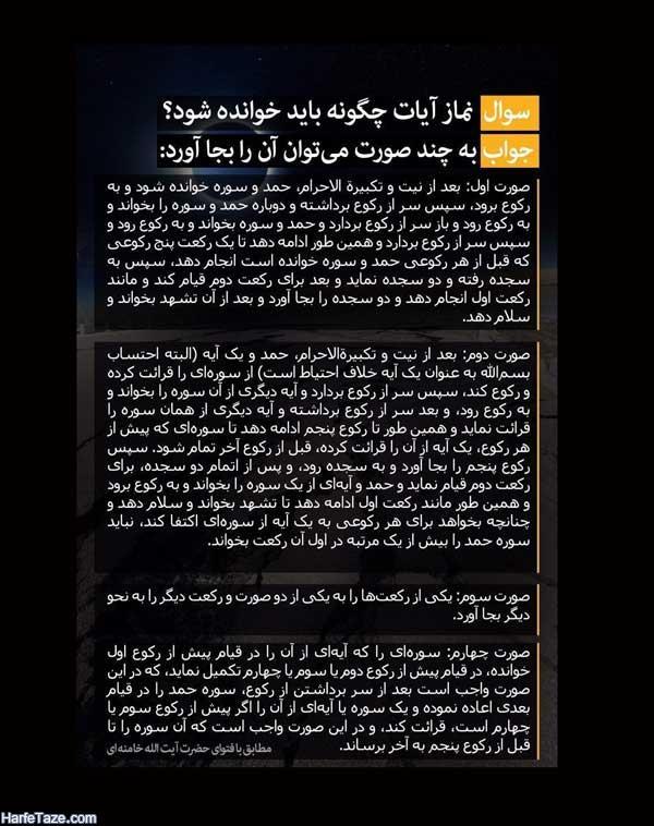 عکس نماز آیات و دستور خواندن نماز ایات