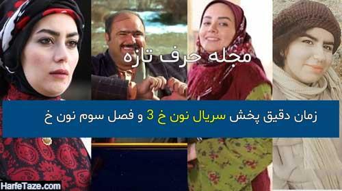 تاریخ پخش سریال نون خ 3 + زمان پخش فصل سوم «نون خ»