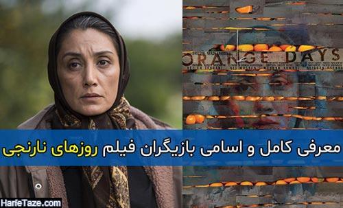 معرفی کامل و اسامی بازیگران فیلم روزهای نارنجی
