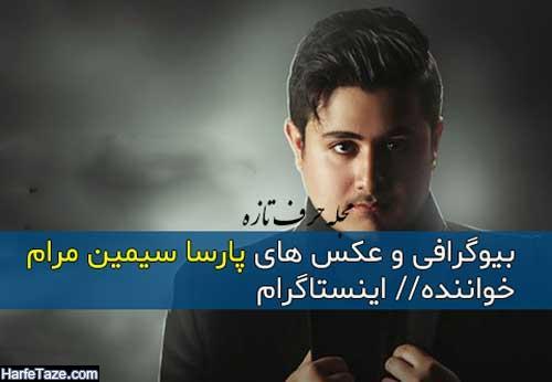 بیوگرافی و عکس های پارسا سیمین مرام خواننده آذری