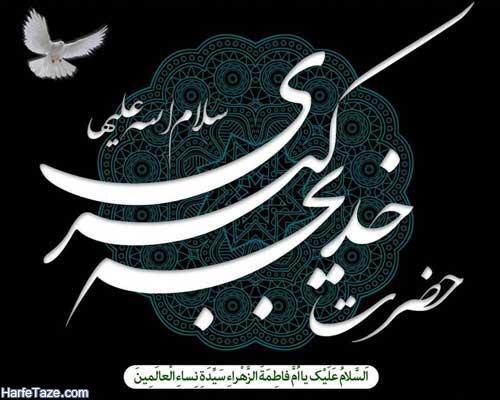 پیام تسلیت وفات حضرت خدیجه کبری 99