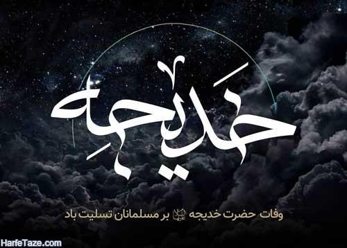 پیام تسلیت وفات حضرت خدیجه کبری 99 + عکس نوشته تسلیت سالروز وفات حضرت خدیجه