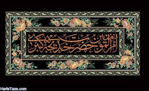 عکس نوشته تسلیت سالروز رحلت همسر پیامبر ص 99