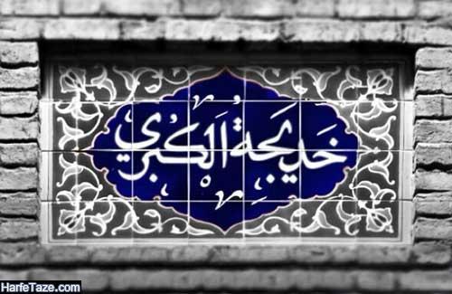 جملات و پیام های رحلت حضرت خدیجه کبری 99