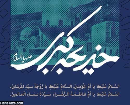 وفات حضرت خدیجه کبری در سال 99
