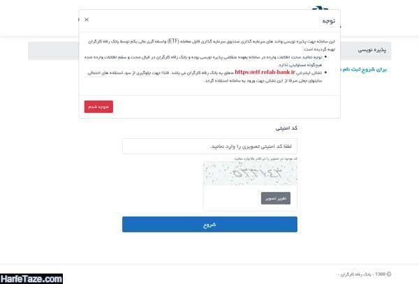 نحوه ثبت نام اینترنتی پذیره نویسی etf