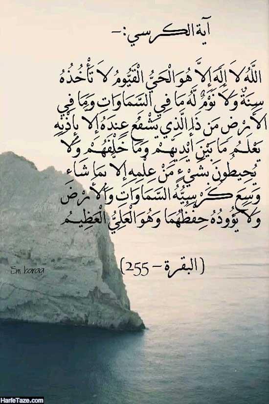 عکس نوشته با متن ایت الکرسی برای پروفایل