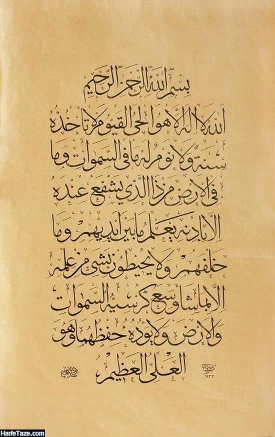 عکس زیبا با خط درشت آیت الکرسی برای پروفایل