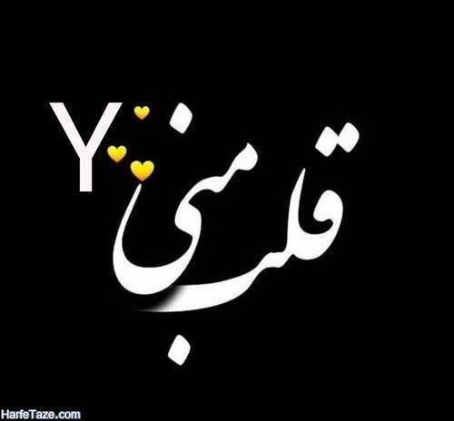تصویر عاشقانه دو نفره با حروف انگلیسی y و h