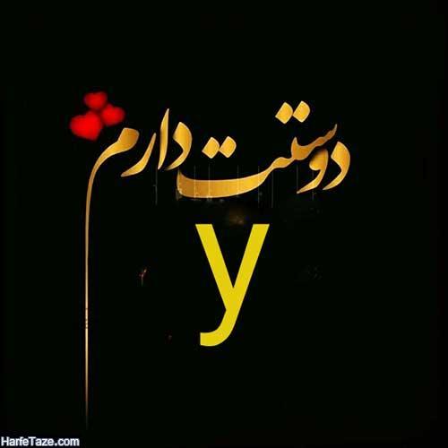 لوگوی زیبای حرف انگلیسی y