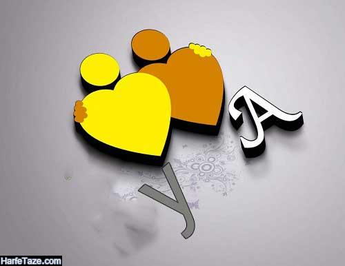 طرح گرافیکی زیبا از حروف y و z