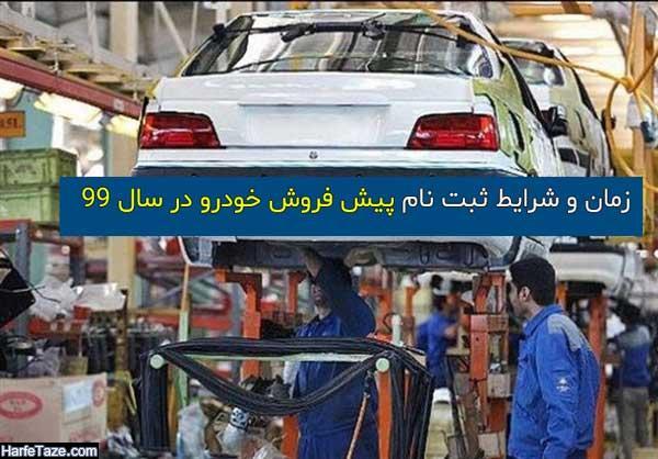 پیش فروش خودرو به سه روش صورت ميگيرد در سال 99