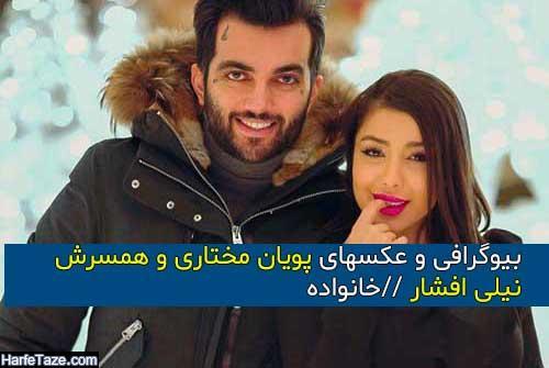 بیوگرافی و عکسهای جدید پویان مختاری خواننده و همسرش نیلی و برادرش پدرام + جنجال ها