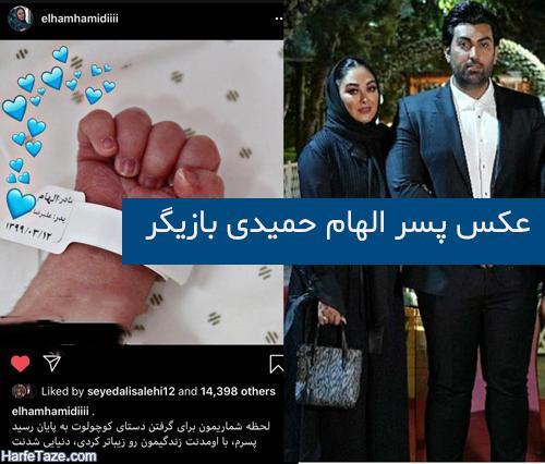 مادر شدن الهام حمیدی بازیگر و عکس پسرش