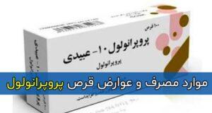 موارد مصرف و عوارض قرص پروپرانولول