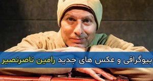 بیوگرافی و عکس های جدید رامین ناصرنصیر | بازیگر
